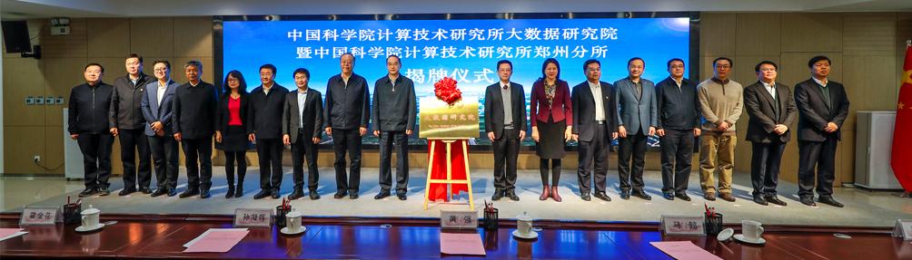 中科院计算所大数据研究院暨郑州分所正式揭牌