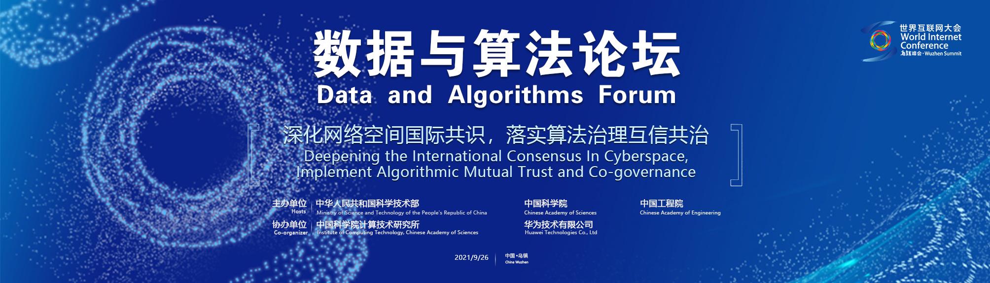 2021年世界互联网大会乌镇峰会数据与算法论坛