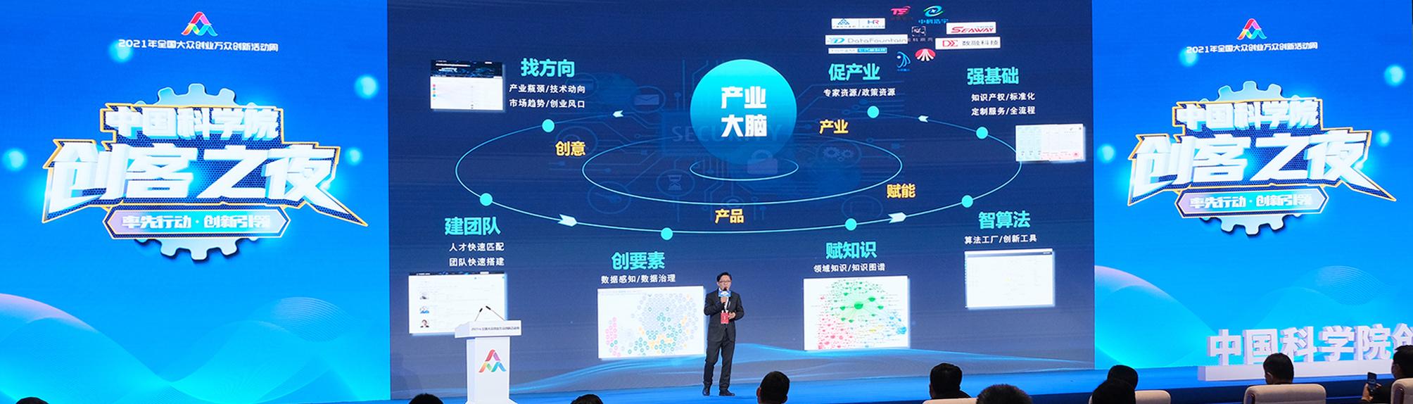 """2021中国科学院创客之夜 王元卓畅谈驱动创新产业发展的""""产业大脑"""""""