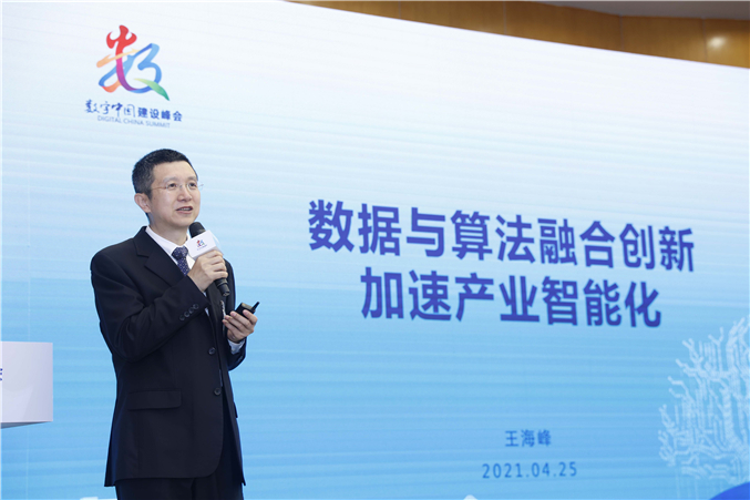 图片12:2021年4月25日,百度首席技术官王海峰进行主旨发言.JPG